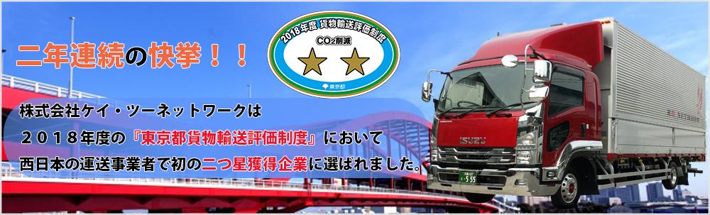 物流センター納品業務、東大阪倉庫業務、イベント搬入搬出業務、全国チャーター便、混載便は東大阪市ケイ・ツーネットワーク、ケイ・ツーロジネットへ