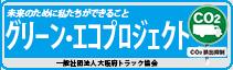 グリーン・エコプロジェクト 一般社団法人 大阪府トラック協会